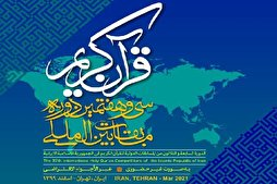 40 Qaris, Memorizers to Compete in Iran Int'l Quran Competition's Finals