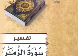 "Publication du ""Commentaire de la sourate Zomar"" au Liban"